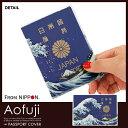 【ネコポス 200円】パスポートカバー アカフジ アオフジ aofuji Passport Case トラベル ケース パスポートギフト aofuji