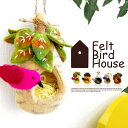 FeltBirdHouse(フェルトバードハウス) フエルト 鳥の巣のオーナメント DETAIL【楽ギフ_包装】【楽ギフ_のし宛書】