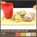 RoomClip商品情報 - 【ネコポス200円】アカシア 木製プレート Lサイズ acacia wooden plate L トレー プレート