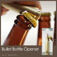 バレット ボトル オープナー 栓抜き Bullet Bottle Opener