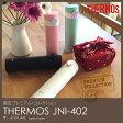 【送料無料】【販売店限定】【あす楽】サーモス 水筒 直飲みタイプ プレミアム THERMOS-JNI402 400ml THERMOS PREMIUM COLLECTION JNI-402