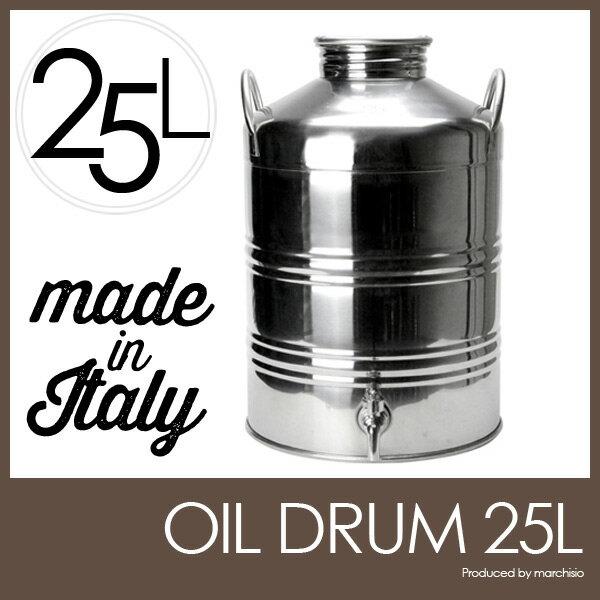 【ポイント10倍】【送料無料】オイルドラム 25L oil drum 25L marchisio ディスペンサー オイルサーバー ドリンクサーバー