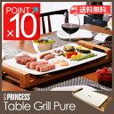 プリンセス ホットプレート Princess Table Grill Pure