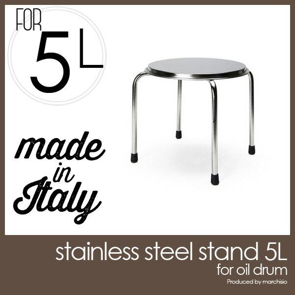ステンレススチールスタンド 5L Stainless Steel Stand 5L marchisio ディスペンサー オイルサーバー ドリンクサーバー