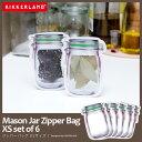 ジッパーバッグ XS【メール便 80円 2点以上でメール便送料無料】mason jar zipper bags xs kikkerland キッカーランド