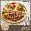 ACACIA CAFE PLATE ROUND Lサイズ アカシア カフェプレート ラウンド ランチ