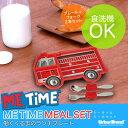 キッズランチプレートセット ME TIME MEAL SET(ミータイムミールセット)消防車 パトカー