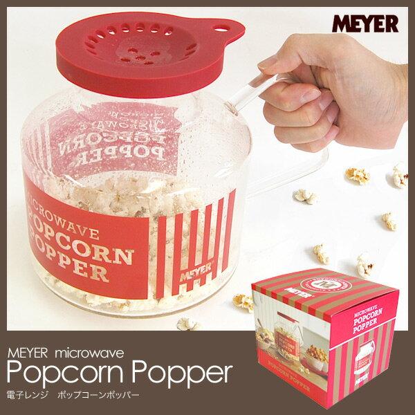 【あす楽】ポップコーンポッパー マイヤー MAYER popcorn popper ポップコーンメーカー 電子レンジ レシピ付き