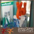 クリップ 吸盤 SPRING CLAMP SUCTION CUP L Wolfcraft クランプ タオル掛け フック ドイツ【楽ギフ_包装】
