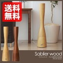 Sablier Wood サブリエウッド PR-HF-003W アロマ超音波式加湿器 阪和【送料無料】
