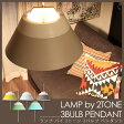 【あす楽】【送料無料】【ポイント11倍】LAMP by 2TONE 3BULB PENDANT (ランプ バイ 2トーン 3バルブ ペンダント ペンダントライト MERCROS