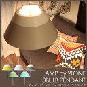 【あす楽】【送料無料】【ポイント11倍】LAMP by 2TONE 3BULB PENDANT (ランプ バイ 2トーン 3バルブ ペンダント|ペンダントライト MERCROS