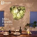 【ポイント12倍】【送料無料】ペンダントライト Mini Foresti (ミニフォレスティ) DI CLASSE ディクラッセ【送料無料】【受注生産】