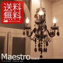 【ポイント12倍】【送料無料】maestro chanderier black マエストロ シャンデリア ブラック ペンダントランプ DICLASSE ディクラッセ【送料無料】