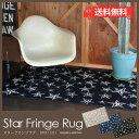 【送料無料】【ポイント10倍】ラグ スターフリンジ star fringe rug 90X130 星柄 リビングラグ スター