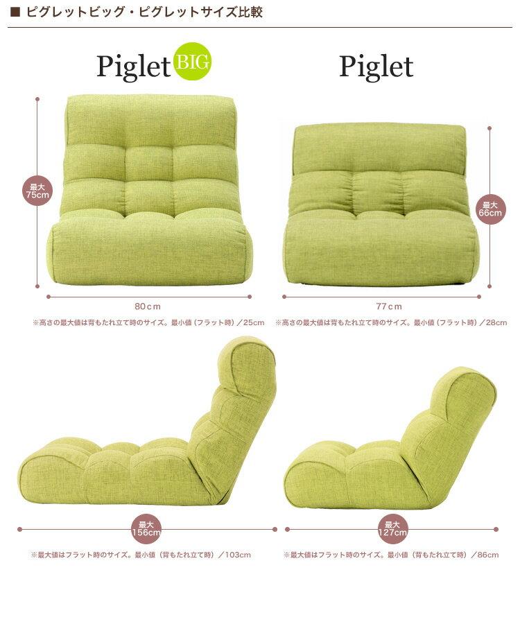 座椅子ピグレットビッグセカンドベーシックPigletBIG2ndソファみたいな座イスいす椅子座