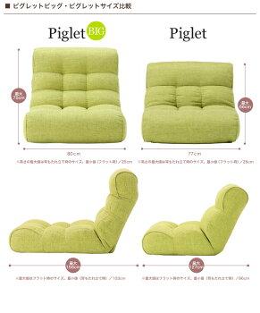 座椅子ピグレットビッグセカンドベーシックPigletBIG2ndソファみたいな座イスいす椅子座イスソファー座いすポケットコイル1人掛けHIKARIFURNITURE【送料無料】