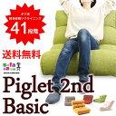 【送料無料】ピグレットセカンドベーシック リクライニング座椅子 41段ギア たっぷりのポケットコイルでソファみたいな座り心地