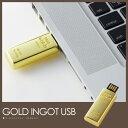 USB メモリ GOLD INGOT USB(ゴールドインゴットUSB) 4GB 金の延べ棒 モチーフ【楽ギフ_包装】【楽ギフ_のし宛書】