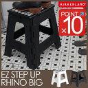 【ポイント10倍】脚立 big ez step up RHINO ビッグ イージーステップアップ 腰かけ スツール kikkerland