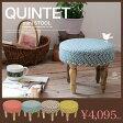 ミニスツール Quintet mini stool(クインテット ミニスツール|オットマン・小台)