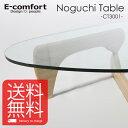 【ポイント10倍】イーコンフォート ノグチテーブル イサムノグチデザイン ジェネリックプロダクツ(E-comfort Noguchi Table) E-comfort【送料無料】
