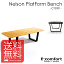【ポイント10倍】イーコンフォート ネルソンプラットフォームベンチ ジョージ・ネルソンデザイン ジェネリックプロダクツ(E-comfort Nelson Platform Bench) E-comfort【送料無料】