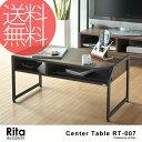 センターテーブルRita(リタ) RT-007 コーヒーテーブル リビングテーブル 木製 Re・CONTE【送料無料】