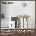 flowerpot table lamp フラワーポット テーブルランプ ヴェルナー・パントン Verner Panton &tradition