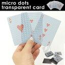 【あす楽】トランプ micro dots transparent card マイクロ ドッツ トランスパレント ピクセルカード Pixel Cards【楽ギフ_包装】