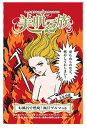 《税込み5250円以上で送料無料》美肌一族 ホットバス 美肌沙羅 25g「お風呂で燃焼!極汗ゲルマの巻」