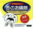 ★税抜5000円以上で送料無料★舌のお掃除 12本入り