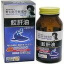 野口医学研究所 鮫肝油 90カプセル[配送区分:A]