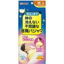 寝る時の体の冷えない首肩パジャマ M〜L