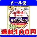[メール便で送料100円]小林製薬のサラシア100 60粒