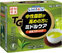 特定保健用食品(トクホ) Livita(リビタ) ミドルケア 粉末スティック 30包