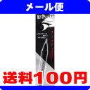 [メール便で送料100円]カネボウ KATE ケイト ダブルラインフェイカー LB-1 極薄ブラウン