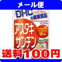 [メール便で送料100円]DHC アスタキサンチン 20日分(20粒)