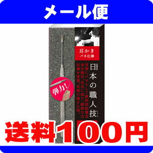 [メール便で送料100円]関の刃物 直形状記憶合金耳かき SK-05