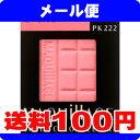 [メール便で送料100円]資生堂 マキアージュ チークカラー(クリア)レフィル PK222