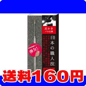 [ネコポスで送料160円]関の刃物 直形状記憶合...の商品画像