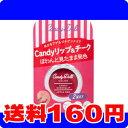 [ネコポスで送料160円]キャンディドール キャンディリップ&チーク アップルレッド