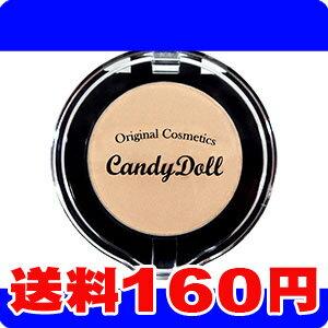 [メール便で送料160円]キャンディドール(CandyDoll) 3Dハイライト クリームベージュ