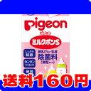 [ネコポスで送料160円]ピジョン ミルクポンS 顆粒 20包入 (消毒用品)