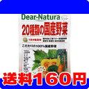 [メール便で送料160円]Dear-Natura/ディアナチュラ スタイル 20種類の国産野菜 80粒