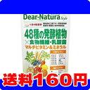 楽天フォーモスト[メール便で送料160円]Dear-Natura/ディアナチュラ スタイル 48種の発酵植物×食物繊維・乳酸菌 60日分(240粒入り)