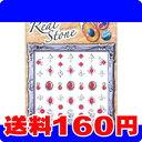 [ネコポスで送料160円]BN ストーン調ネイルシール SKC-01 レッド&ホワイト