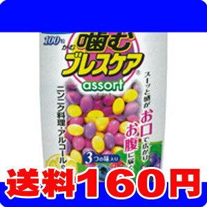 [ネコポスで送料160円]噛むブレスケア アソート 100粒(レモン・ベリー・グレープ)