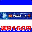 [ネコポスで送料160円]薬用ラカルト・ニュー5 70g