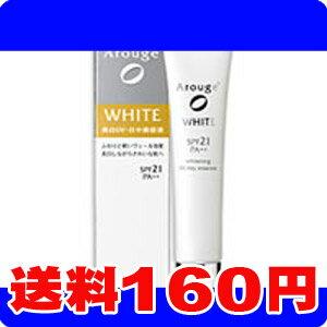 [ネコポスで送料160円]アルージェ ホワイトニング UVデイエッセンス 30g